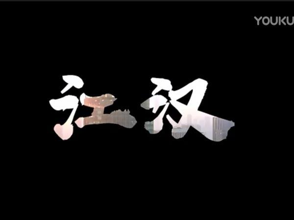 江汉团委视频拍摄