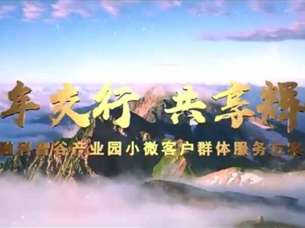 武胜交行宣传片
