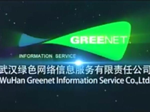 绿网企业宣传片
