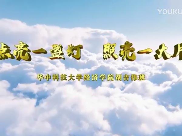 华科经济学院宣传片拍摄